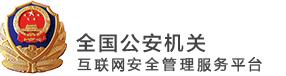 备案号沪ICP备的网站需进行公安备案登记