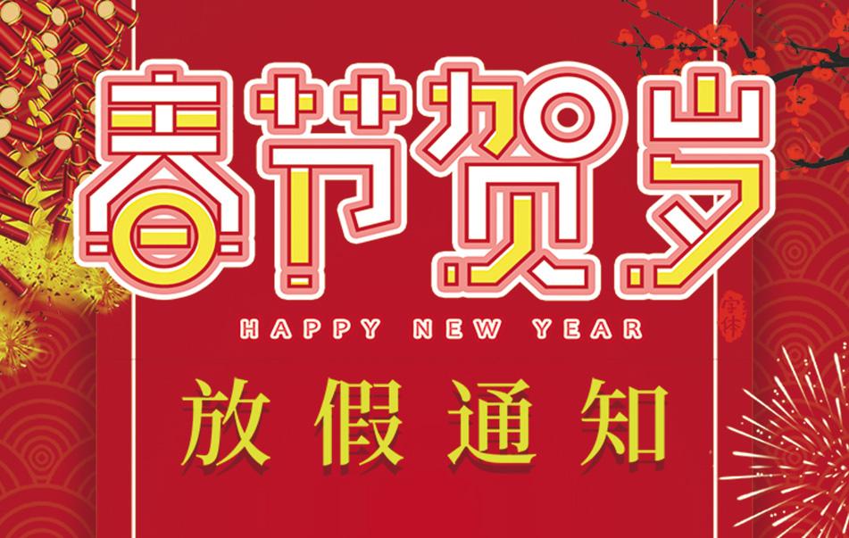 2019年春节放假通知